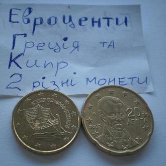 Греция Кипр Греція Кіпр евроценты євроценти евро центи 10 евроцентів 2008 та 20 евроцентів 2002 року