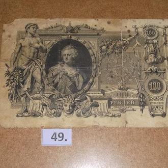 Россия 100 рублей 1910 год  (49)