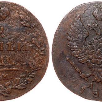 2 копейки 1812 КМ АМ года №5426