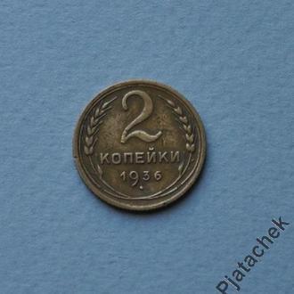 СССР 2 копейки 1936 №1