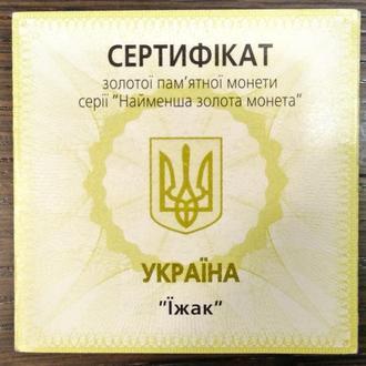 Сертификат к золотой памятной монете Їжак (Еж)