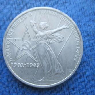 монета 1 рубль СССР 1975 30 лет Победы