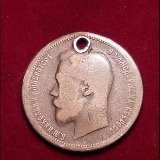 50 копеек 1899 Николая II (АГ)