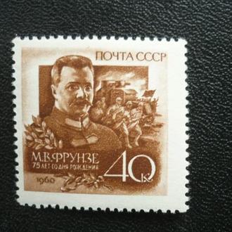 1960г. 75-летие со дня рождения М.В.Фрунзе