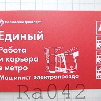 Билет Москва Единый Метро Работа