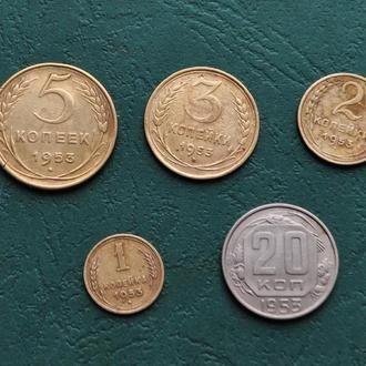 Набор 20, 5  копеек 1953 г,  3 , 2, 1 копейки  1953 г  СССР  одним лотом