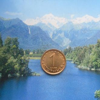 Болгария 1 стотинка 2000 года