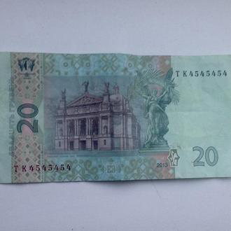 20 гривен 2013 интересный номер 4545454