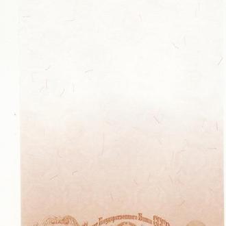 100 рублей 1947 НЕ акциз вод. знаки ШЕСТИГРАННИКИ Гознак 160х82 мм с уф-волокнами Современный выпуск