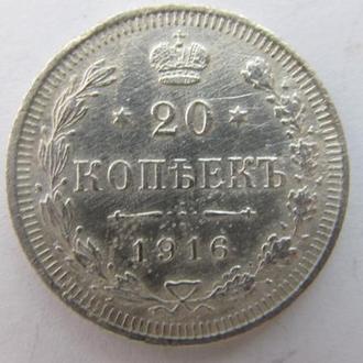 20 копеек 1916 г.