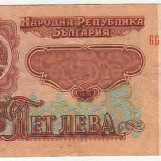 5 лев 1974 года Болгария