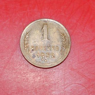 1 копейка 1952 г  СССР