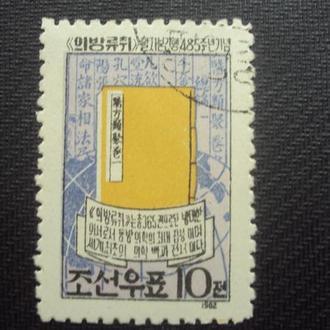 КНДР 1962г.гаш.