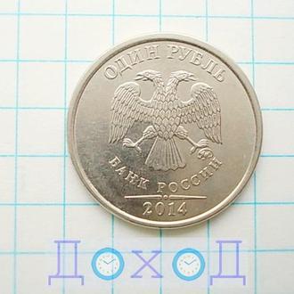 Монета Россия 1 рубль 2014 Р Символ ММД магнит №1