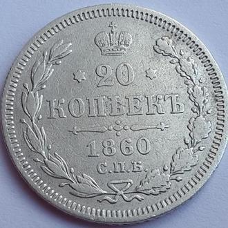 РОССИЯ 20 копеек 1860 год ФБ СЕРЕБРО СОХРАН!!