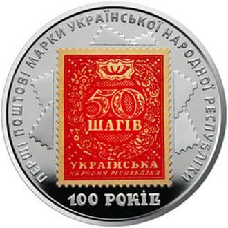 100-річчя випуску перших поштових марок України (5 грн. 2018р.)