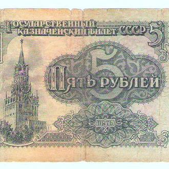 СССР 5 рублей 1961 )