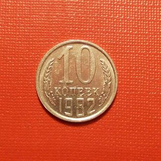 СССР 10 копеек 1982 UNC