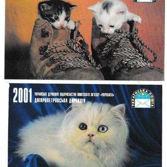 Календарики 2001 Укрпошта, почта, кошки