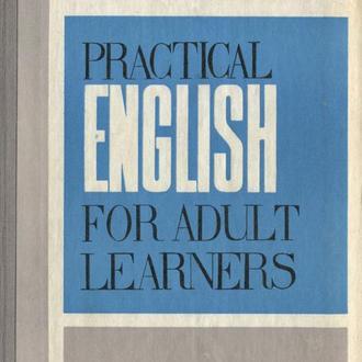 Практический курс английского языка для взрослых. Часть 3. Practical English for Adult Learners III.