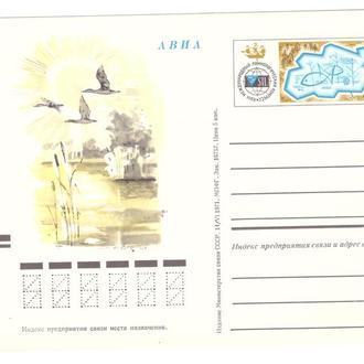 1971 СССР Почтовая карточка с оригинальной маркой Лимнологический конгресс