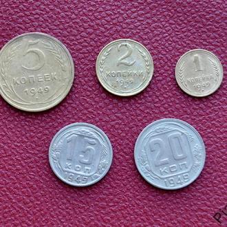 Набор 20, 15, 5 копеек, 2 копейки,  1 копейка 1949 г СССР одним лотом №2