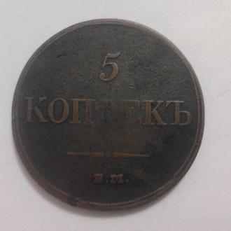 5 копеек 1833 ЕМ-ФХ