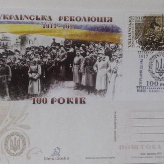 Новинка 2017 Українська революція Поштова картка