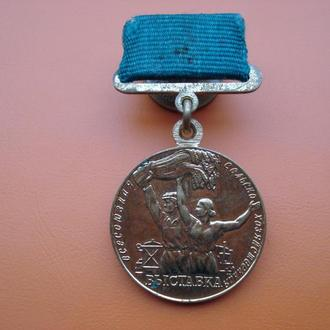 Медаль участника ВСХВ.Винт.