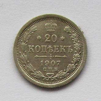 20 копеек 1907г  (СПБ) Николай  II