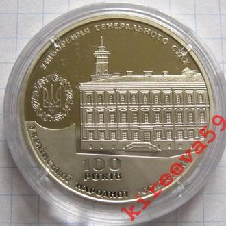 Україна _ Пам`ятна медаль `100 років утворення Генерального Суду Української Народної Республіки`