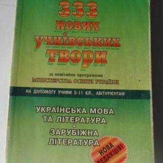 333 нових учнівських твори