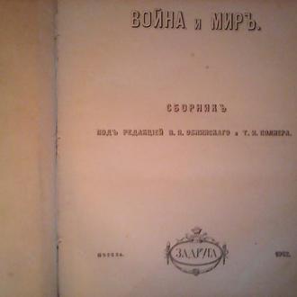 Сборник под редакцией Обнинского и Полнера. Война и Мир. 1912г.