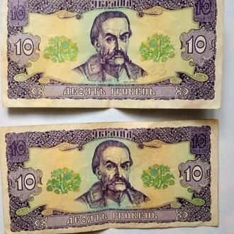 10 гривен 1992 года