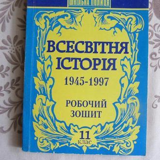 Гісем О.В., Даниленко В.М., Всесвітня історія 1945-1997.11 клас Робочий зошит