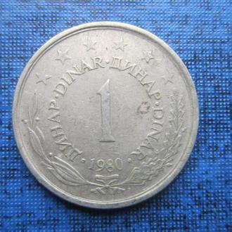 Монета 1 динар Югославия 1980