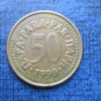 монета 50 пара Югославия 1990