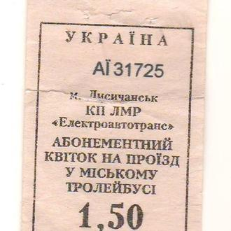 Разовый билет (талон) для проезда в троллейбусе. Лисичанск. 2016