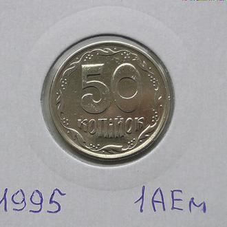 50 копеек Украина 1995 год 1АЕм, мелкий гурт.