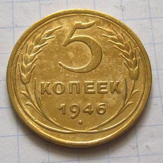 СССР_ 5 копеек 1946 года оригинал