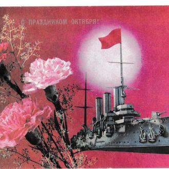Открытка 1990 Пропаганда, Аврора, цветы