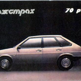 Карманный календарь, 1991 г. Держстрах. 70 років. Страхование средств транспорта. Авто-Каско.