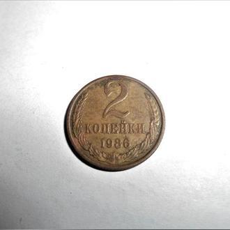 Оригинал.СССР 2 копейки 1986 года.