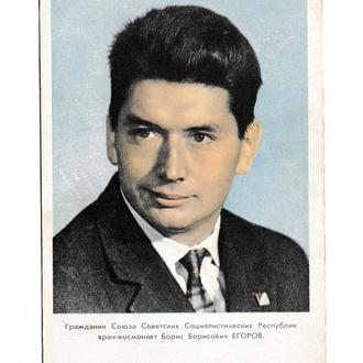 Открытка, космонавт Егоров, пресса, изд. газеты Правда 1964