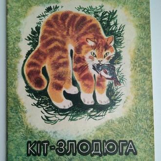 К. Паустовський Кіт-злодюга Худ. Т. Капустина 1981г. Дети книга СССР