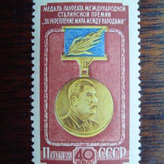 СССР.1953г. Сталинская премия. Полная серия. MNH