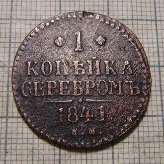 1 копейка серебром 1841 г. ЕМ
