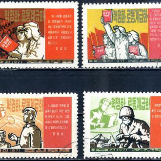 КНДР. Идеологическая революция (серия) 1971 г.