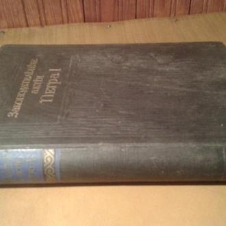 Воскресенский Н. А.  Законодательные акты Петра I. Том 1: Акты о высших государственных установления
