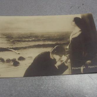 открытка розынский прости №1433